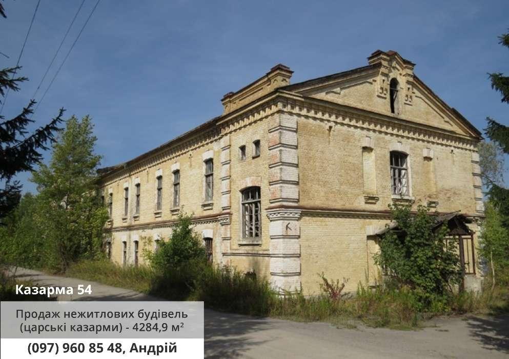 commercial real estate for sale  Bilokrynytsya