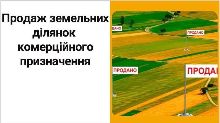 продам земельну ділянку в Малехові