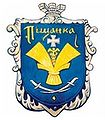 coat of arms Pishchanka district