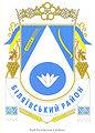 герб Біляївський район