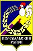 герб Перевальський район