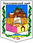 címer Kozelshchyna terület