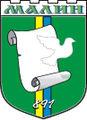 герб м. Малин