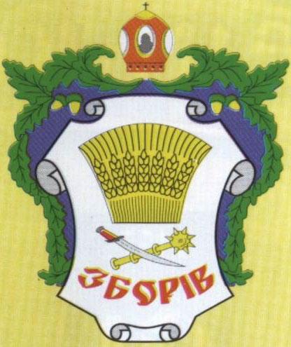 герб м. Зборів