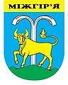 герб м. Міжгір'я