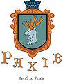 герб м. Рахів