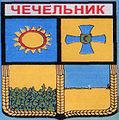 герб м. Чечельник
