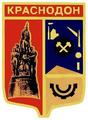 герб м. Краснодон