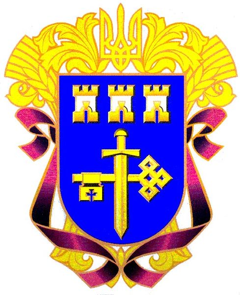 coat of arms Ternopil-region