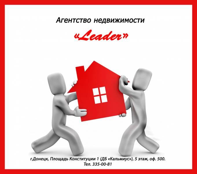"АН ""Leader"""