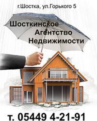 Шосткинское Агенство Недвижимости