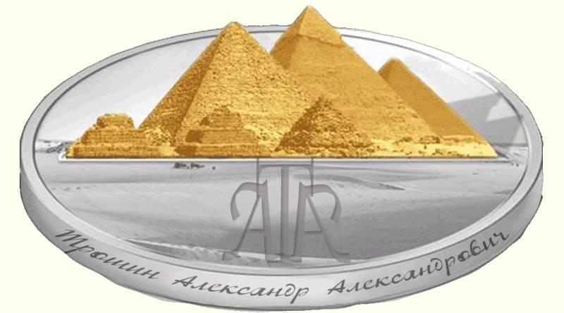 """АН """"Піраміда"""""""