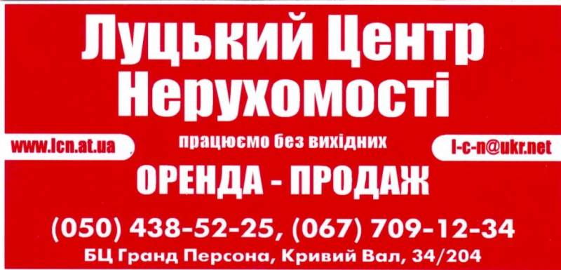 Луцкий Центр Недвижимости