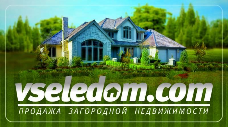 ВСЕЛЕДОМ